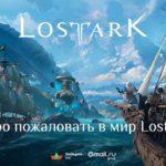 Mail.ru стала издателем Lost Ark в России